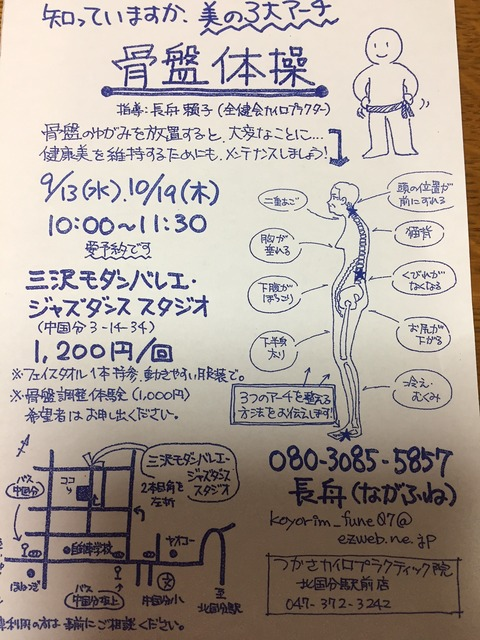 kotubann_2017_9-101