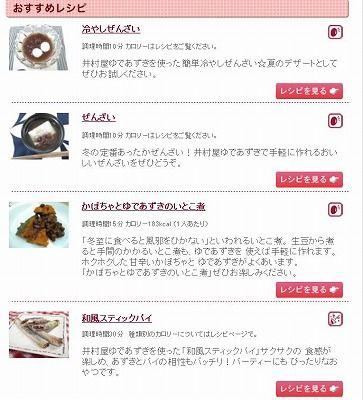 小豆レシピ
