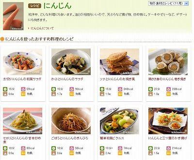 にんじんレシピ