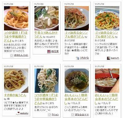 うどんレシピ