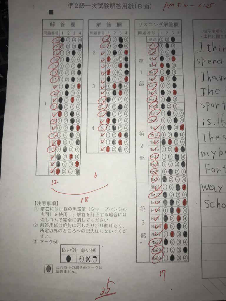 準 2 検 結果 英 級