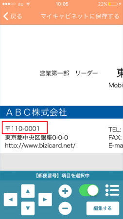 bizicard3