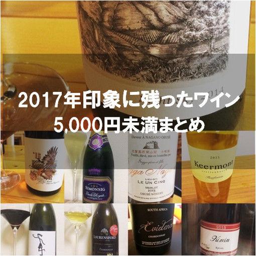 2017年印象に残ったワイン 5千円未満まとめ