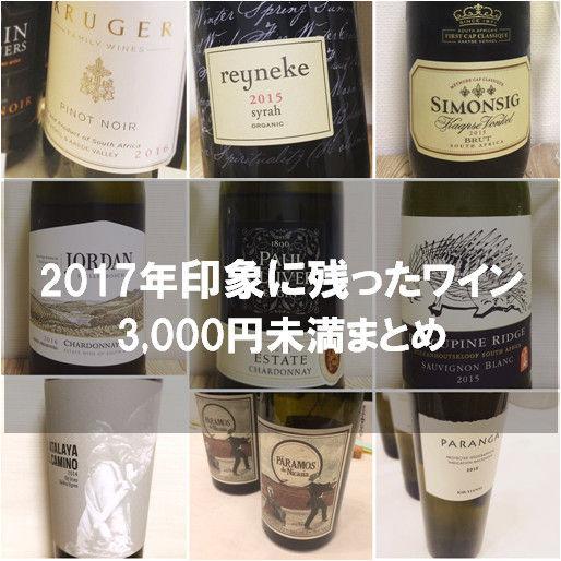 2017年印象に残ったワイン 3,000円未満まとめ
