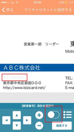 bizicard4