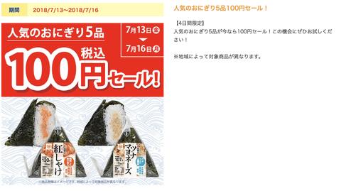 【乞食速報】ミニストップおにぎり100円セールキタ━━━━(゚∀゚)━━━━!!
