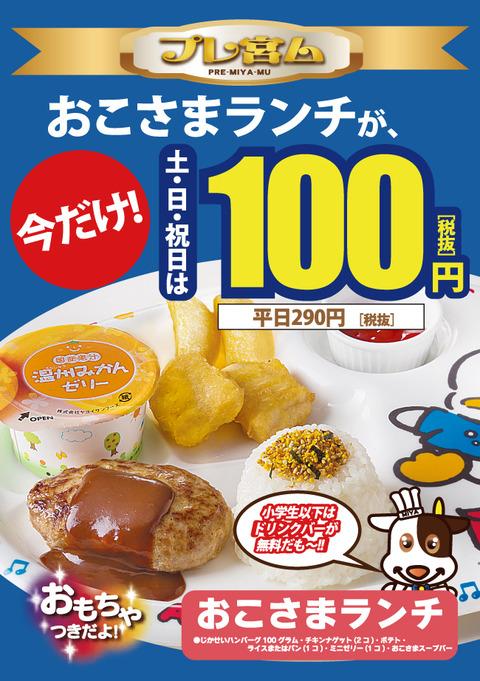 【乞食速報】ステーキ宮のおこさまランチがおもちゃ付きで100円!!