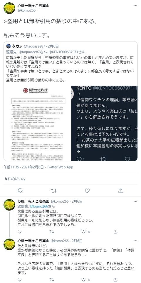 2021-02-07-13_35_00言葉の定義(盗用とは? 無断引用とは?)