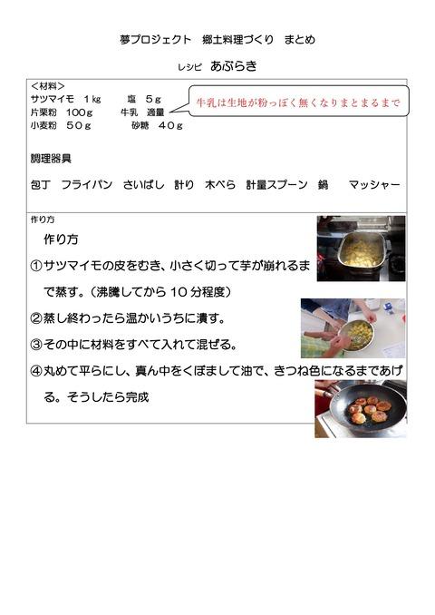 夢プロジェクト郷土料理づくりまとめ1_page-0001