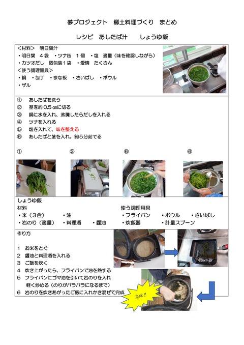 夢プロジェクト郷土料理づくりまとめ3_page-0001