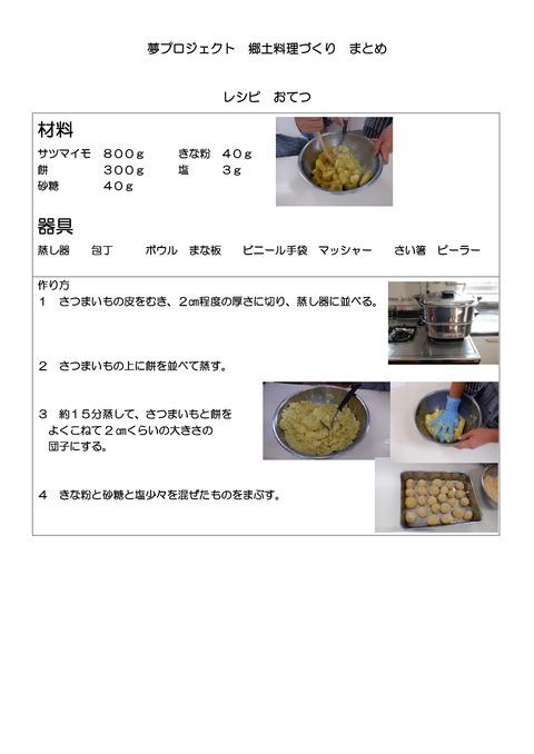 夢プロジェクト郷土料理づくりまとめ2_page-0001