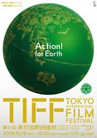 東京国際映画