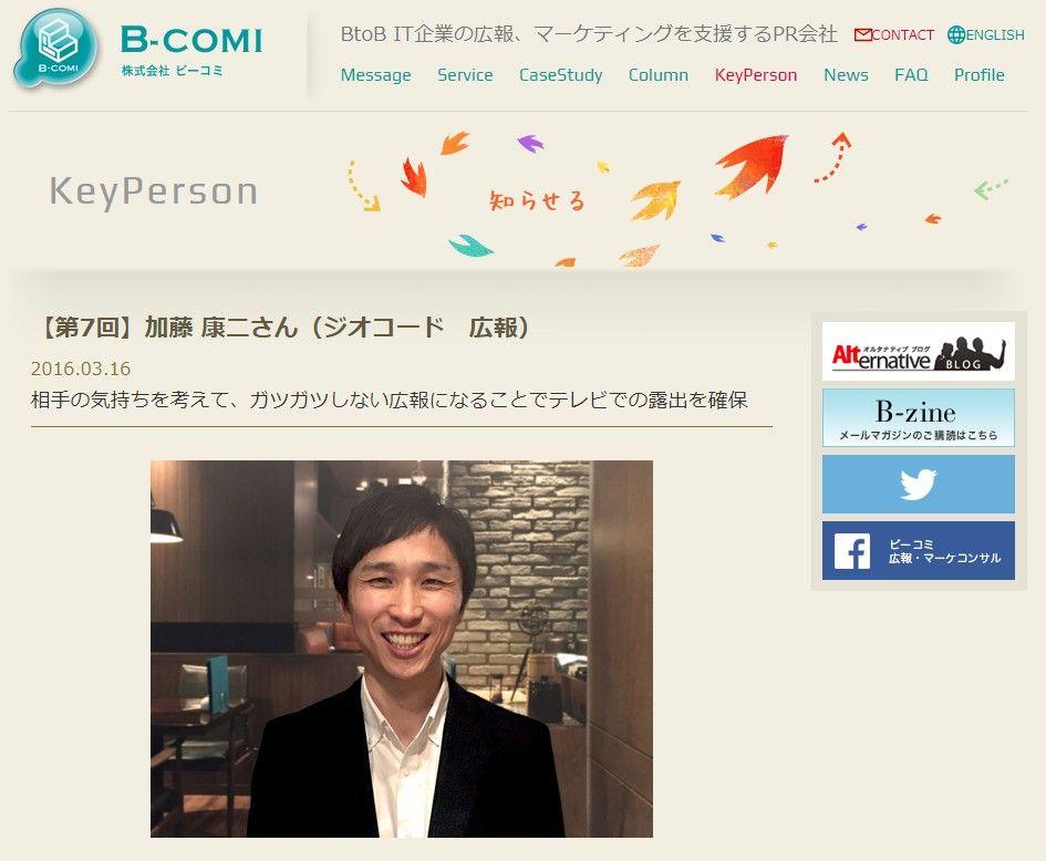 【第7回】加藤 康二さん(ジオコード 広報) | KeyPerson | B-comi