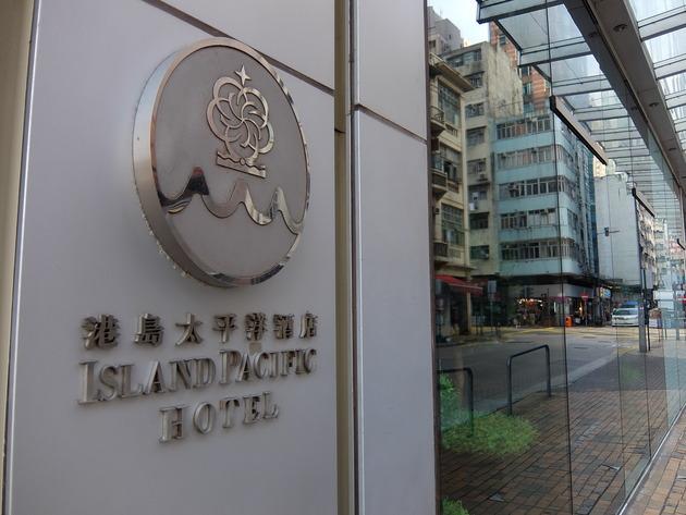 香港(Hong Kong)でアイランドパシフィックホテル(港島太平洋酒店:ISLAND PACIFIC HOTEL)に泊まった結果…