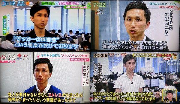 テレビ番組インタビュー対応