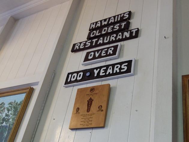 ホテル内にあるレストランですが、ハワイで最も古いレストランとのこと