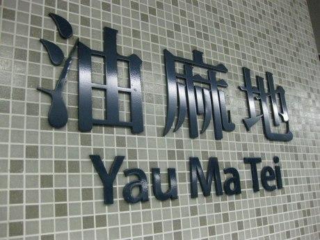 弾丸香港旅行3日目 ~九龍島散策・色々食べたり萬佛寺行ったり・・・~