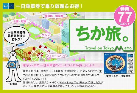 東京メトロ一日乗車券で 『 ちか旅 』