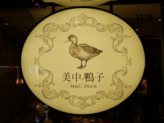北京ダックで有名な行列の人気店「美中.鴨子(M&C. Duck)」@香港がコスパ最高だったって話はしたっけ?