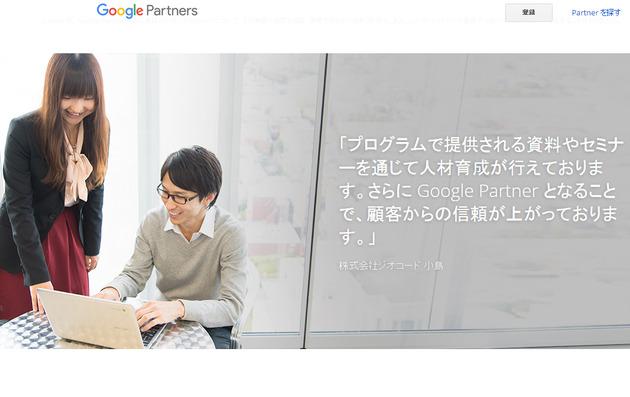 Google Partner ページでモデルを務める加藤浩次さんじゃない方の加藤康二