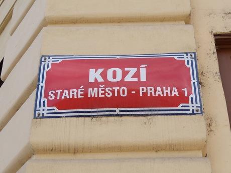 カフェインペリアルでランチして新市街を散策してたら自分の名前の通りを発見したプラハでの話