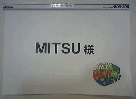 MITSU様 HEY!HEY!HEY! MISIC CHAMP