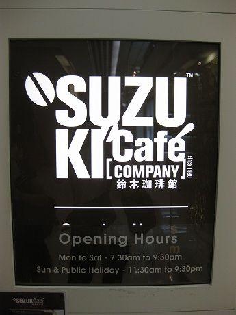 鈴木カフェ(鈴木珈琲館:SUZUKI Cafe)