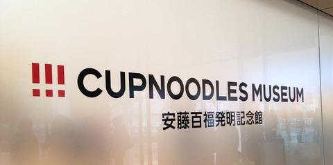 cupnoodles