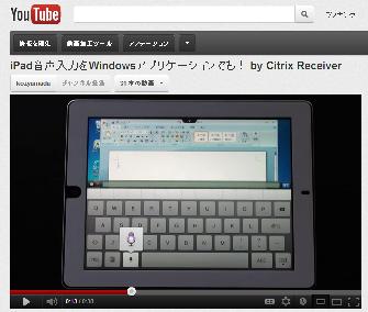 iPad音声入力をWindowsアプリでも!