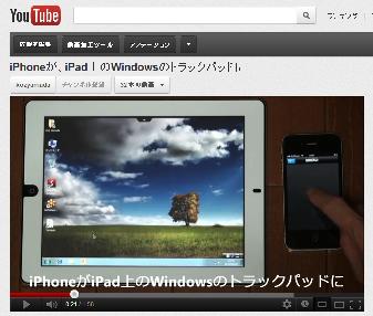 iPhoneが、iPad上のWindowsのトラックパッドに