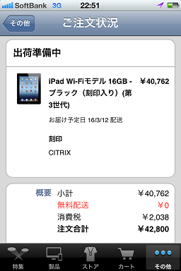 新iPad注文画面