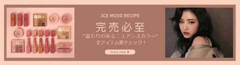main_3ce_01