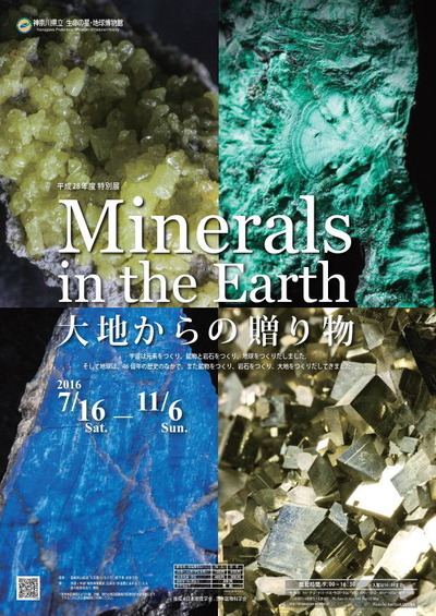 特別展_Minerals in the Earth