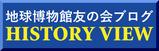 地球博物館友の会ブログ HISTORY VIEW