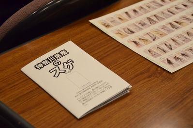 参加者に配られた折りたたみ式シール図鑑