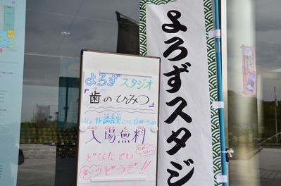 博物館の玄関で迎える看板