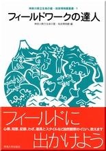 神奈川県立生命の星・地球博物館叢書1 フィールドワークの達人
