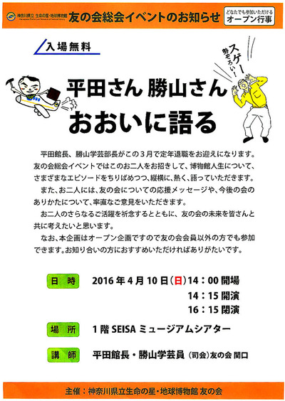 tomonokai_sokai