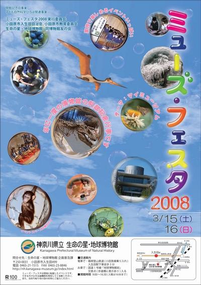 ミューズ・フェスタ2008