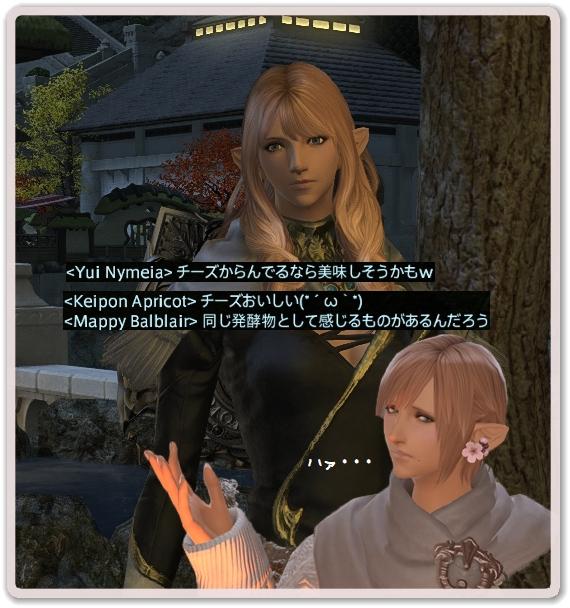 【FF14】やさしさ?