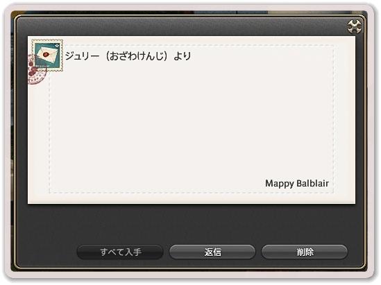 【FF14】青魔道師実装の日