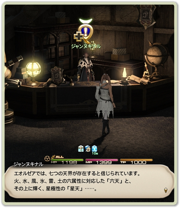 【FF14】謝罪要求