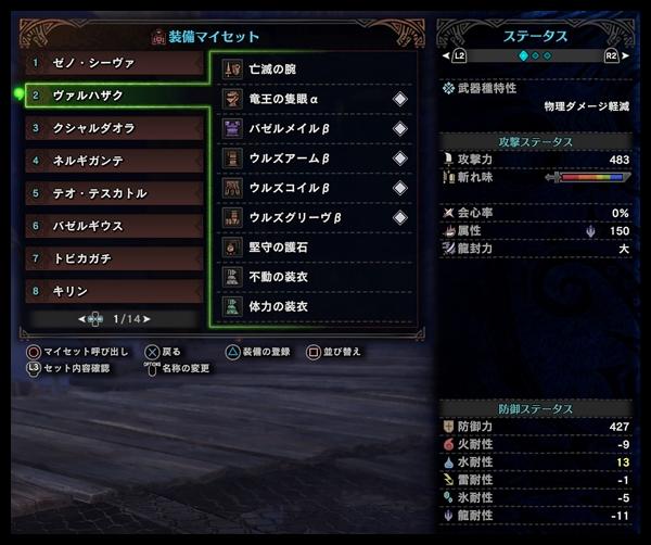 【MHW】対歴戦クエ装備:ランス(ディフェンス主体)