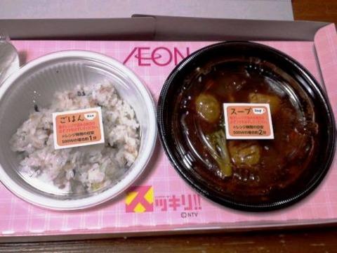 soup_130110_22500001