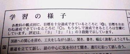 ayumi3_120325_0929