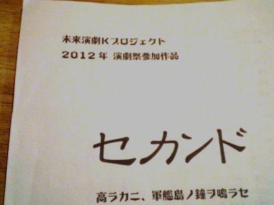 daihonengekisai_120525_23220001