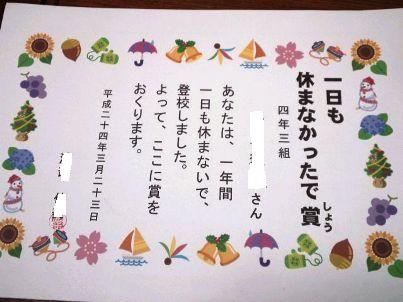 ayumi1_120324_1529