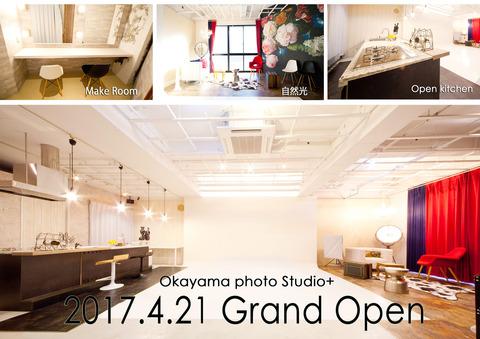 オープン岡山フォトスタジオ+