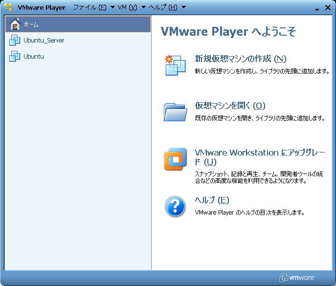 vmwareスクリーン