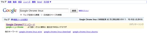googleSearchChromeLinux